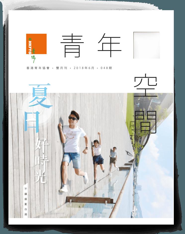 青年空間雜誌48