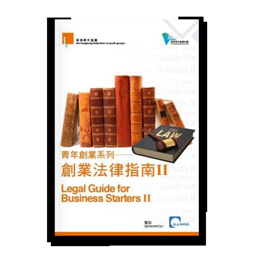 創業法律指南II