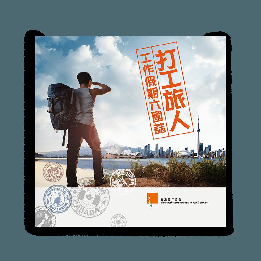 打工旅人-工作假期六國誌