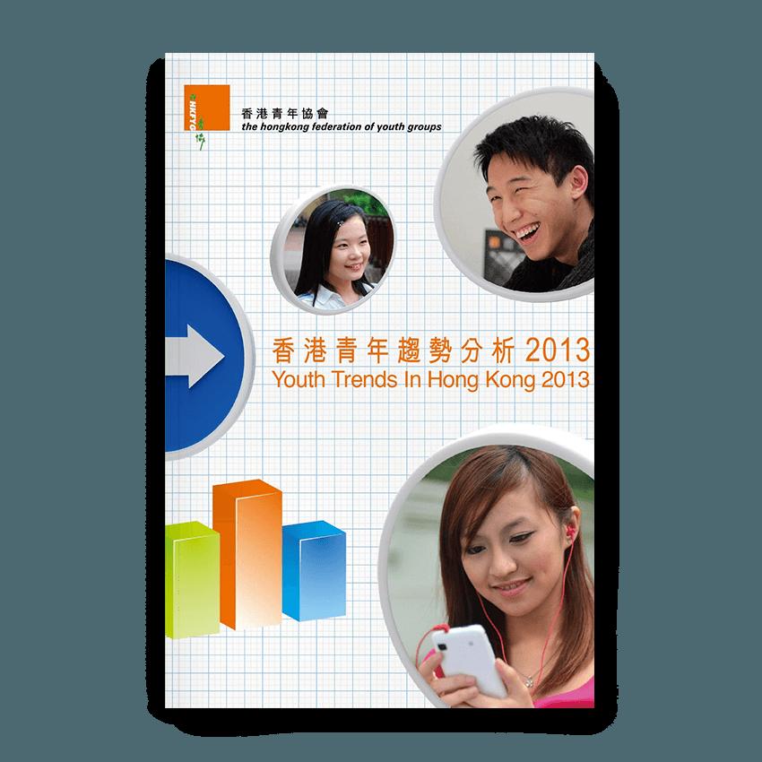 香港青年趨勢分析2013