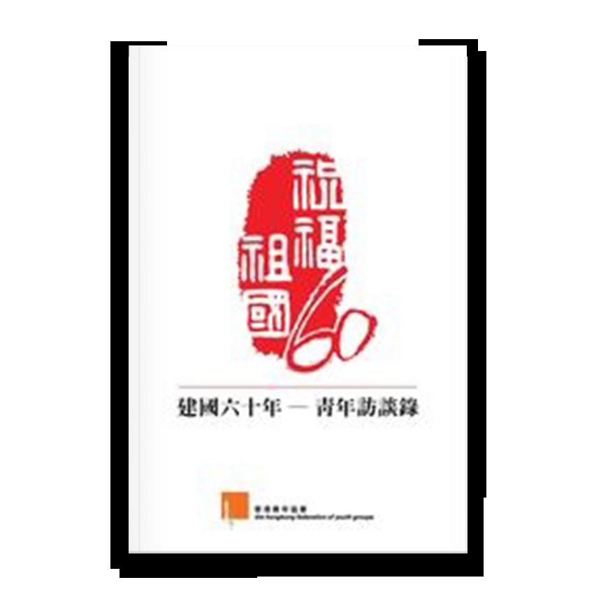 建國六十年 青年訪談錄