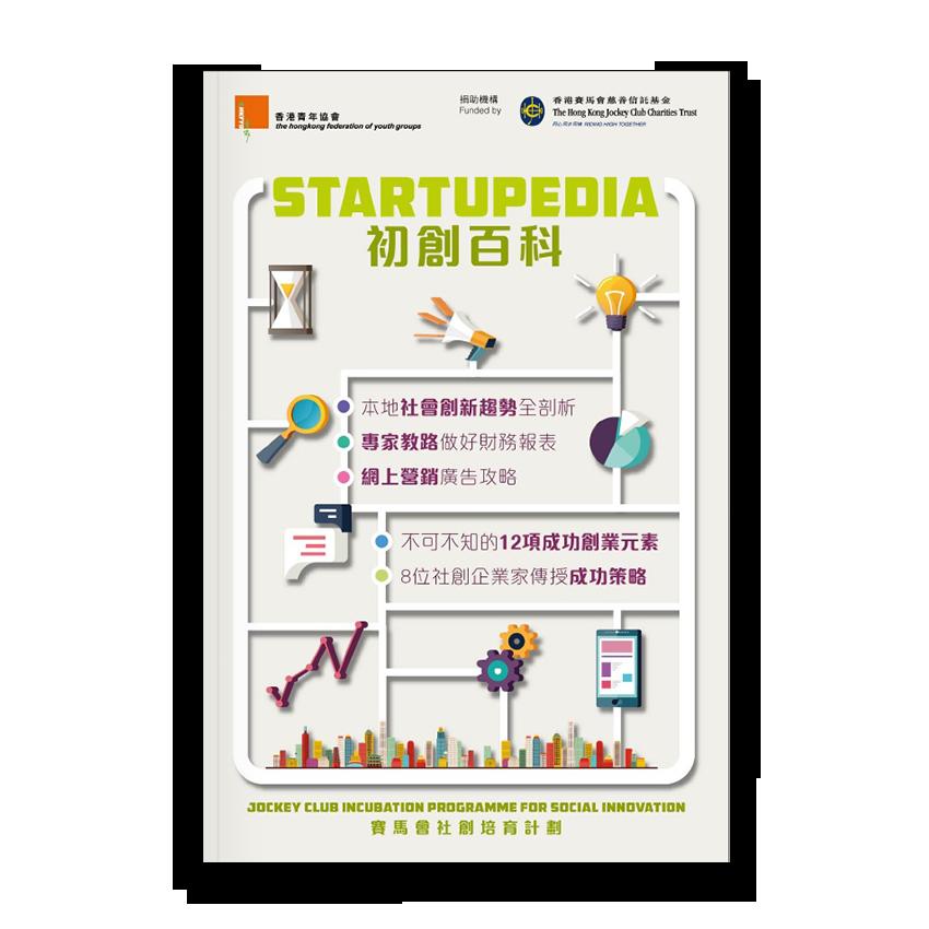 startupedia
