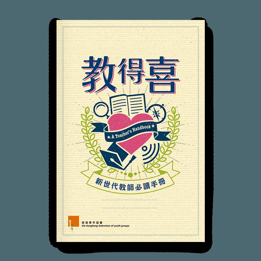 teachhandbook