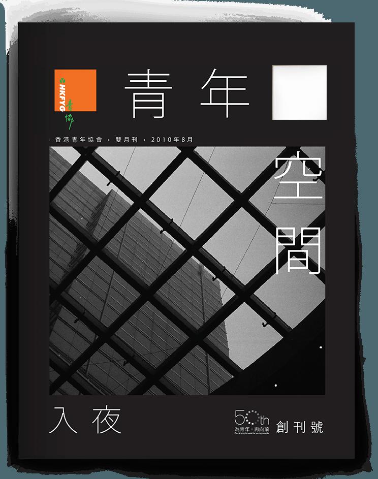 青年空間雜誌01