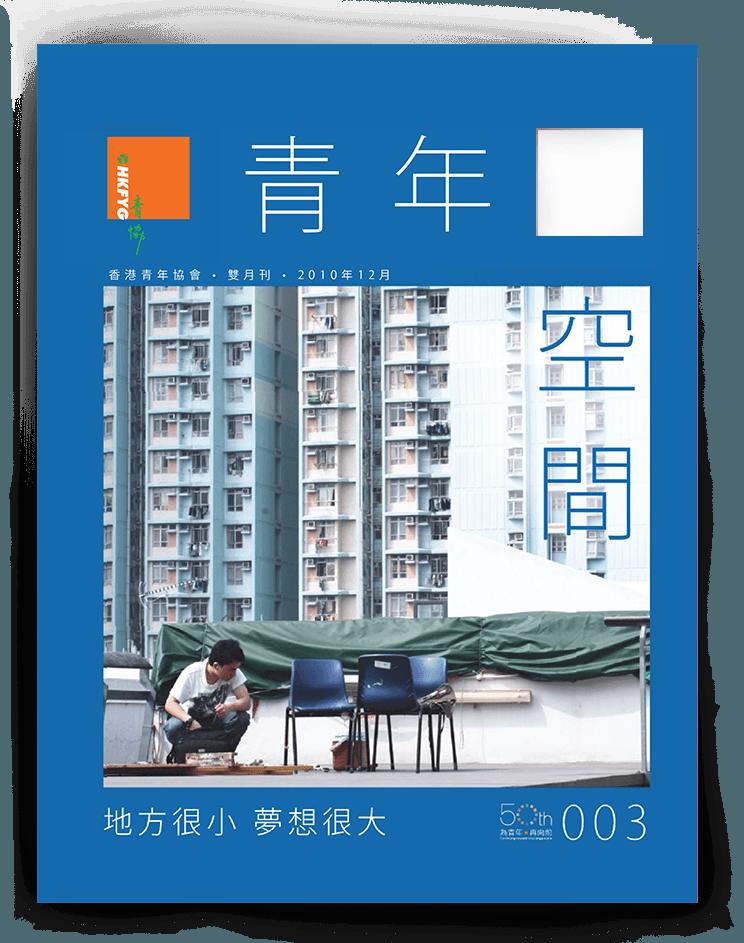 青年空間雜誌03