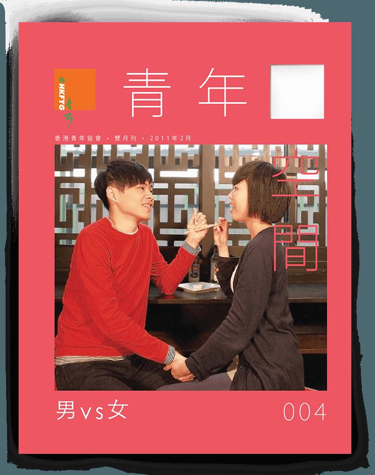 青年空間雜誌04