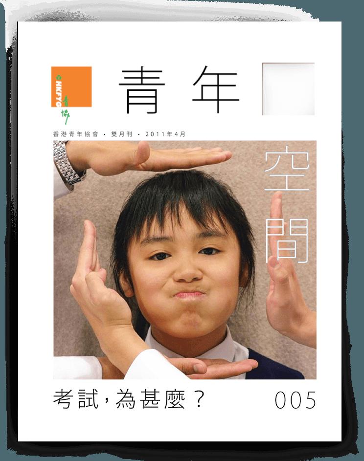 青年空間雜誌05
