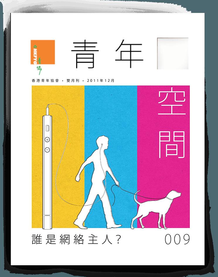 青年空間雜誌09