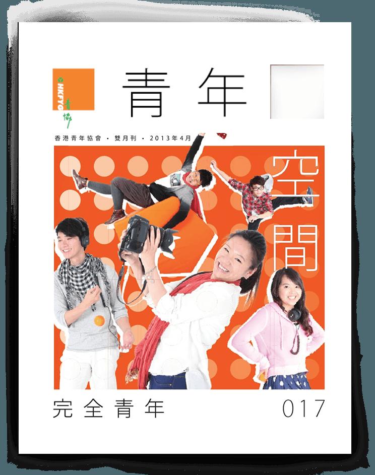 青年空間雜誌17