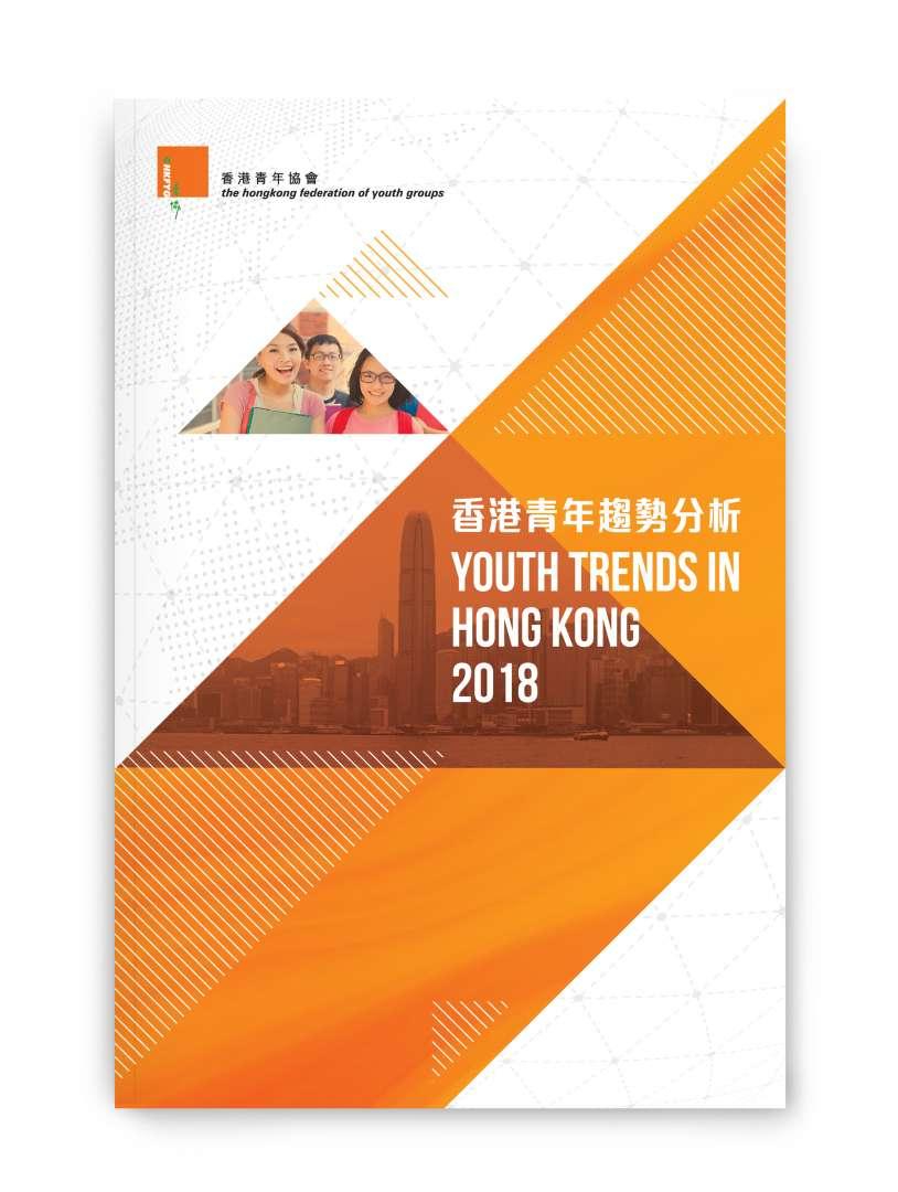 香港青年趨勢分析